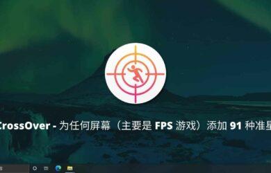 CrossOver - 为任何屏幕(FPS 游戏)添加 91 种样式的准星,让瞄准更容易[Win/macOS/Linux] 8