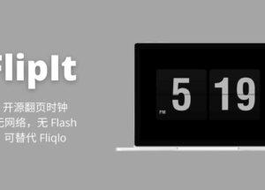 FlipIt - 开源翻页时钟,3 种样式,无需网络权限,可替代 Fliqlo [Windows] 6