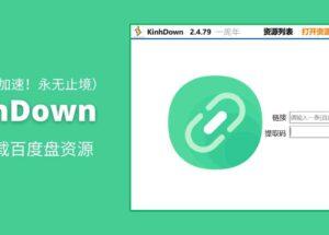 KinhDown - 加速下载百度盘资源[Windows/Android/Web] 14