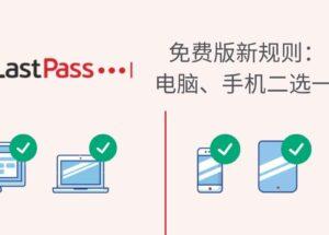 LastPass 免费版新规则:电脑、手机二选一 11