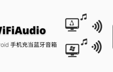 WiFiAudio - 让 Android 手机充当无线音箱,通过 Windows/Linux 播放音乐 7