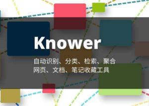 Knower – 能自动识别、提炼、检索、聚合的网络书签、文档收藏工具