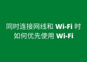 同时连接网线和 Wi-Fi,如何优先使用 Wi-Fi?试试接口跃点数 10