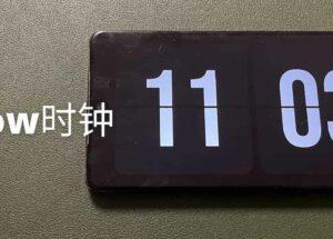 Wow时钟 – 1 个免费、漂亮的翻页时钟、计时器、番茄钟[Android]