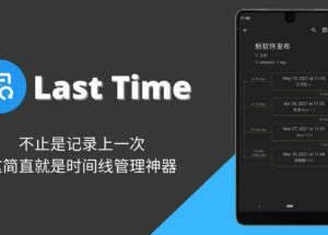 Last Time - 不止是记录上一次,这简直就是时间线管理神器[Android] 15
