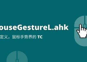 MouseGestureL.ahk - 高自定义,堪称鼠标手势界的 TC[Windows] 12