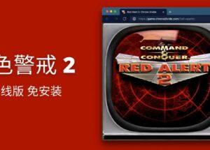 红色警戒2在线版,支持联机对战,录像回看 16