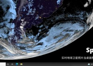 SpaceEye – 12 种地球实时卫星照片壁纸,大的有点震撼[Win/macOS]