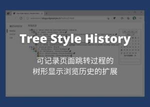 Tree Style History - 扩展不更新,手搓大佬自己写:树形显示浏览历史的扩展[Chrome/Edge] 17