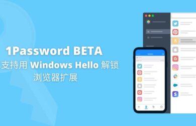 密码管理器 1Password BETA 已支持 Windows Hello 解锁浏览器扩展 4