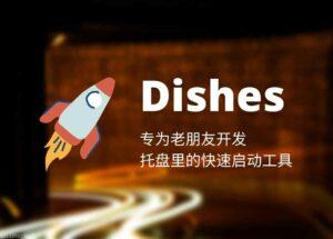Dishes Launcher - 托盘里的快速启动工具[Windows] 16