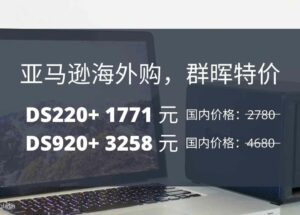 亚马逊特价:群晖 DS220+ 1591 元,DS920+ 2927 元,需要 Prime 会员 16