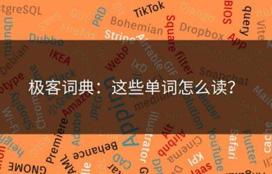 极客词典:这 116 个单词怎么读?超爱读错的 App、Ctrl、Chrome、Linux、Wi-Fi、Python... 4