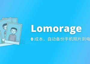 如何用现有的 1 台电脑 1 部手机,「0 成本」自动备份手机照片、视频?Lomorage 12