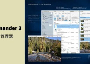 One Commander 3 - 多栏、多主题、高自定义、文件预览,免费的文件管理器[Windows] 13