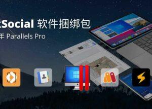 StackSocial 新 Mac 软件捆绑包,包含 Parallels Pro 虚拟机等 5 款软件,只需 25 刀 14