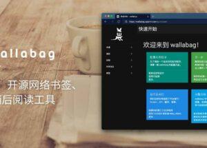 wallabag - 开源网络书签、稍后阅读工具:自托管、RSS、标注、本地保存、中文界面、多客户端、自动标签规则等 18