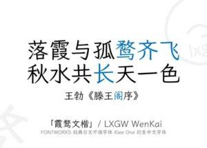 霞鹜文楷 / LXGW WenKai - 开源中文字体、免费可商用,兼仿宋和楷体特点,可读性高 26