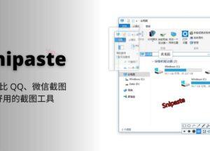 Snipaste - 一个比 QQ、微信截图好用的截图工具[Windows/macOS] 18