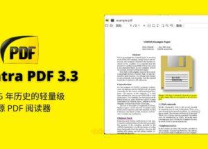 Sumatra PDF 3.3 版本发布,拥有 15 年历史的轻量级开源 PDF 阅读器 27