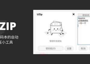 UZIP - 支持密码本,多密码自动解压缩加密文件[Windows] 25