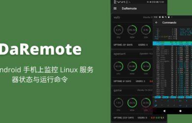 DaRemote - 在 Android 手机上监控 Linux 服务器状态与运行命令 2