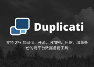 Duplicati - 支持 27+ 款网盘,开源、可加密、压缩、增量备份的跨平台数据备份工具 45