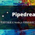 Pipedream - 类 IFTTT,可运行自定义 Node.js 代码的自动工作流服务 12