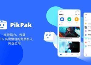 PikPak - 支持磁力、云播,与 TG 高度整合的免费私人网盘应用[Android] 21