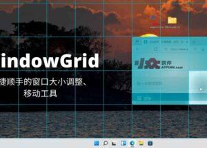 WindowGrid - 快捷顺手的调整窗口大小、移动窗口工具[Windows] 42