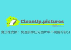 CleanUp.pictures - 魔法橡皮擦:快速删掉任何图片中不需要的部分 6