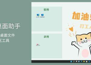微软桌面助手 1.0.0 - 自动的桌面文件分区工具 11