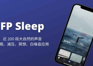 FP Sleep - 近 200 段大自然的声音:睡眠、减压、冥想、白噪音应用[iPhone] 8