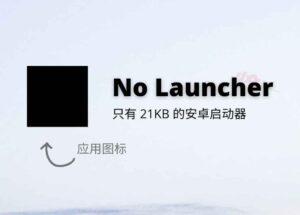 No Launcher - 只有 21KB 的安卓启动器 11