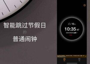 普通闹钟 - 支持「智能跳过节假日」的闹钟[iPhone] 9