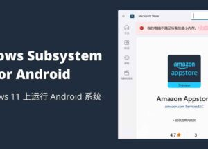 Windows Subsystem for Android 下载地址,在 Windows 11 上运行 Android 系统 8