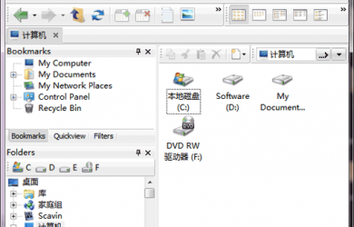 CubicExplorer - 漂亮易用的文件管理器 3