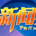 搜狐第七届 IT 新闻奖评选年度独立博客 3