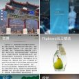Flipboard 3.0 中国版发布[Android] 5