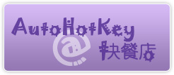 AHK 快餐店[16] 之 让 F2 更智能 16