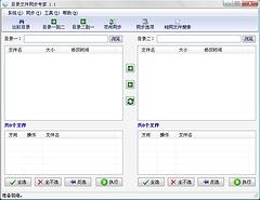 DirCompare - 目录文件同步专家 1.2  1