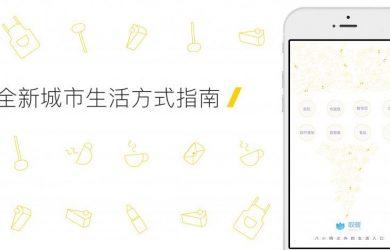 取暖 - 8 小时之外生活方式[iPhone/Android] 14