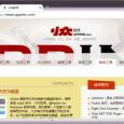 Comodo Dragon - 基于 Chromium 的安全浏览器 5