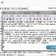 用 gVim 编辑任意窗口的文字[AHK] 2