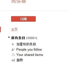 Reader Sharer - 恢复 Google Reader 的分享功能 9