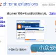 一招解决 Chrome 官方扩展无法下载的问题 8