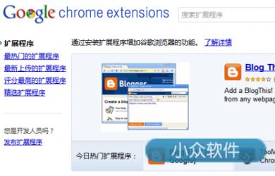 一招解决 Chrome 官方扩展无法下载的问题 19