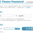 花密 - 好记又安全的密码管理器 2