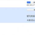 【紧急更新】泄密事件再次升级 , 17173 ISpeak 库泄漏 4