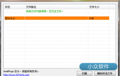wicleanup – Windows Installer 冗余文件清理 7